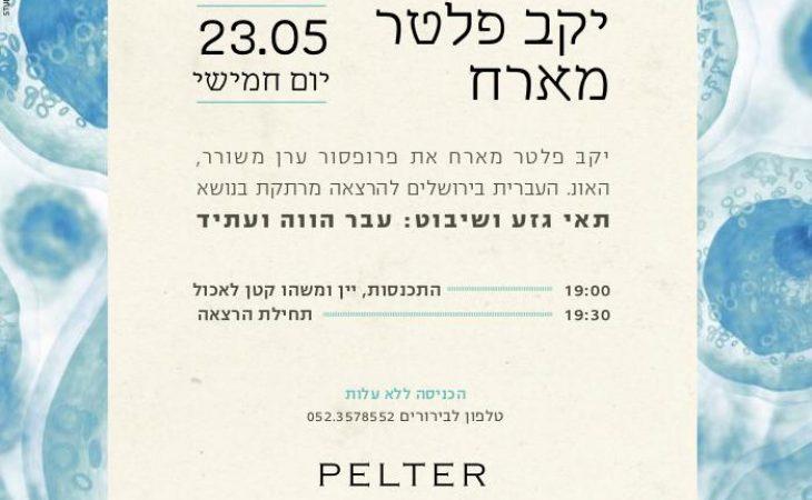 יקב פלטר מארח | 23.5.19