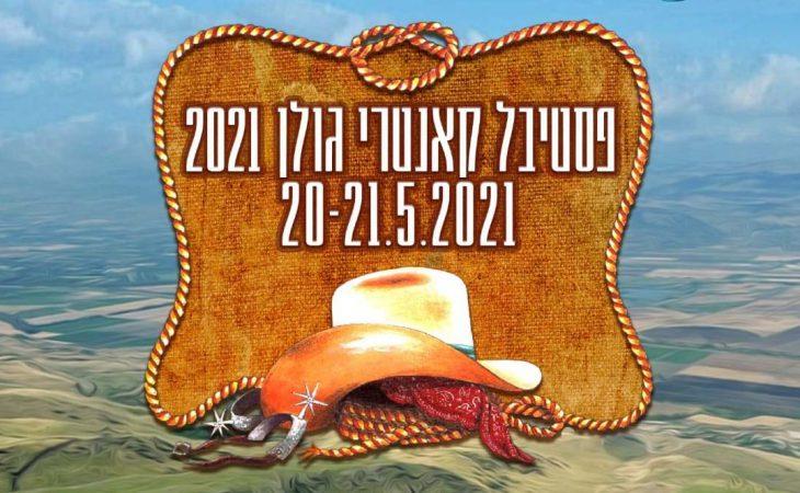 פסטיבל קאנטרי גולן   20-21.5.2021