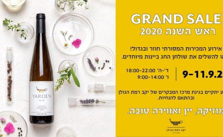 אירוע מכירת יין במרכז המבקרים של יקב רמת הגולן   9-11.9.20