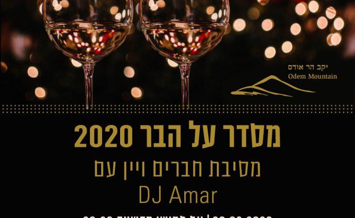 מסדר על הבר – מסיבת חברים ויין ביקב הר אודם | 20.2.20