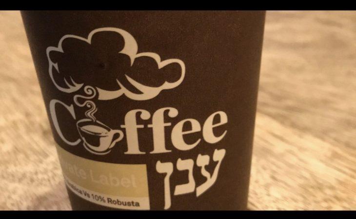 בית קפה קופי ענן – הר בנטל